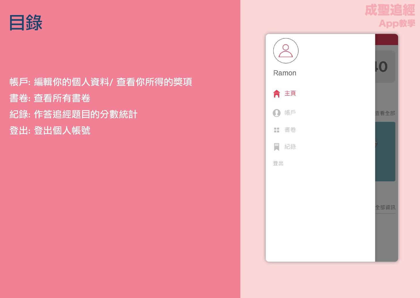 成聖追經app教學03