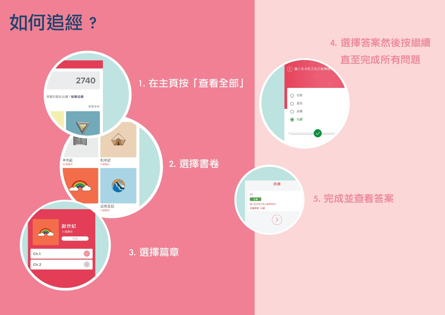 成聖追經app教學04
