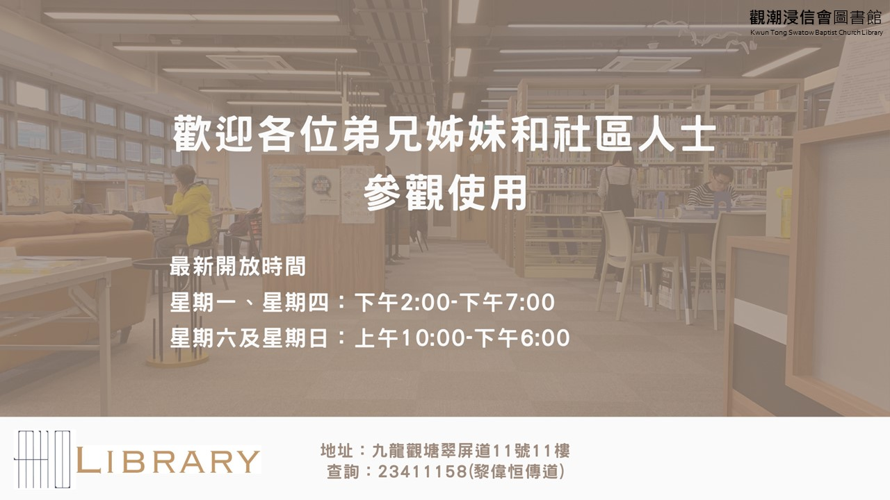 Library updated opening hours