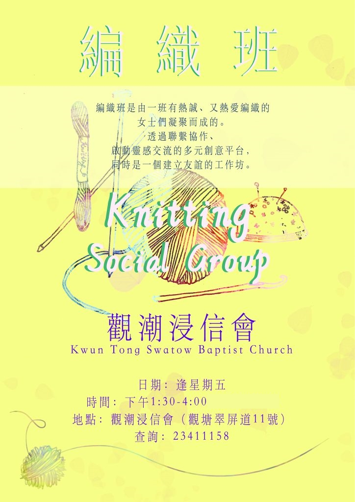 KnittingSocialGroup