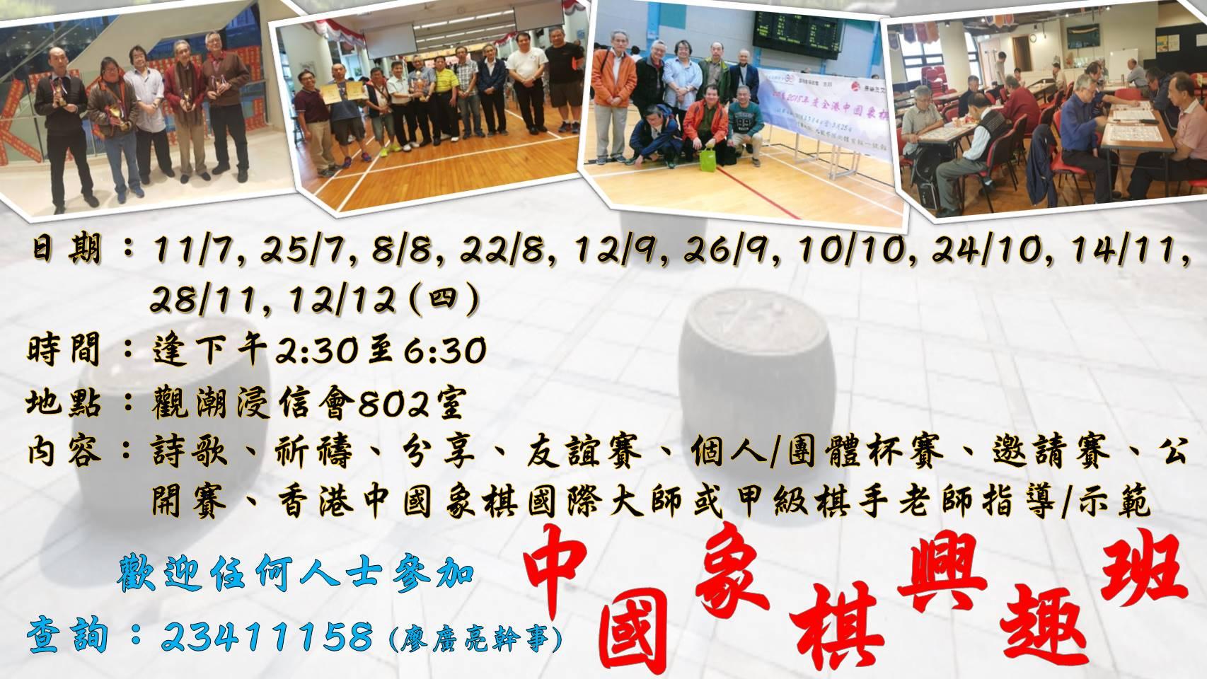 2019棋會宣傳Poster (16比9)_updated