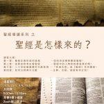 聖經導讀系列